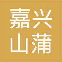 嘉兴山蒲照明电器有限公司