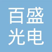 浙江百盛光电股份有限公司